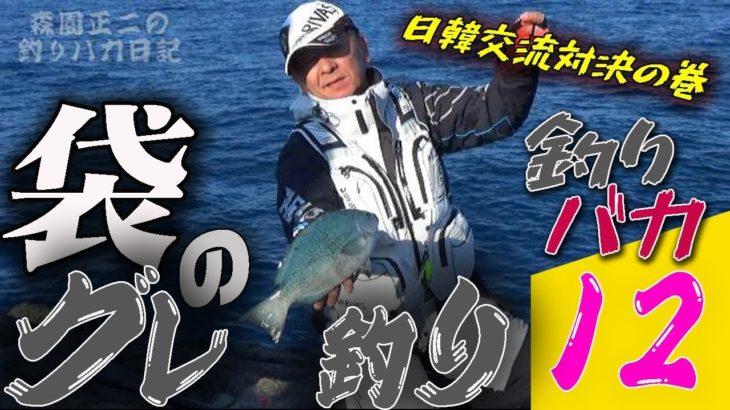 【磯釣り】和歌山 袋 一の島のグレ釣り! 森園正二の釣りバカ日記12