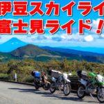 [モトブログ] 第2回 小鮎釣りツーリング #1 西伊豆スカイライン 富士見ライド! [Motovlog]KLX125 FDR-X3000