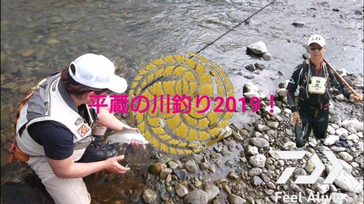 平蔵の川釣り2019!まさか?あの場所で大物出たか!?山梨県桂川!本流餌釣り&ルアーの共演。