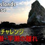 【長崎の磯釣り】五島列島 帆揚瀬 平瀬の離れ グレ釣り 2019年3月 Iso Fishing Goto Islands