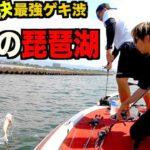 【バス釣り対決2vs2】「灼熱の琵琶湖」が強すぎて話にならなかったんだがwww