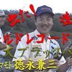 【ナナマル】出た!遂に!ワールドレコードの超巨大ブラックバス/徳永兼三/ゲーリーヤマモト/レイクバカラック A world record largemouth bass caught.