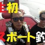 【バス釣り】琵琶湖で人生初バスボート釣行!俺たちの夢を乗せて【ゆう作兄さんのチョイ釣りMAX】