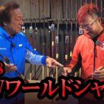 NEWワールドシャウラを村田基が解説する!2018フィッシングショー