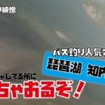 PowerRay【琵琶湖のブラックバス】新発見!?水中ドローンで湖探検~滋賀県 琵琶湖知内漁港