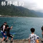 花蓮揪釣:花蓮石梯坪釣遊簡易介紹篇!磯釣!Taiwan Hualien fishing