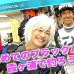初めてのブラックバスを霞ヶ浦で釣ろうよ Ultimate BASS by DAIWA Vol.132