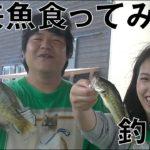 【前編】ブラックバス&ブルーギルを釣って食べる!!本当にうまいのか?fishing!!