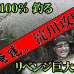 淀川攻略★100%釣ります&リベンジ巨大バス