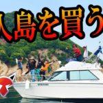 【釣りよかコラボ】噂のジャッカル島へ行ってきた!