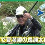 鮎釣りで夏満喫の長瀬太郎生川