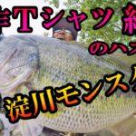 新作Tシャツ紹介動画のハズが…淀川モンスター降臨!