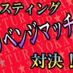 ☆釣りよかVSジャッカル☆3CUPリベンジマッチ!!
