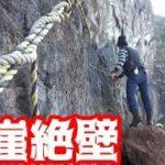 幻の貝を求めて断崖絶壁を行く!!
