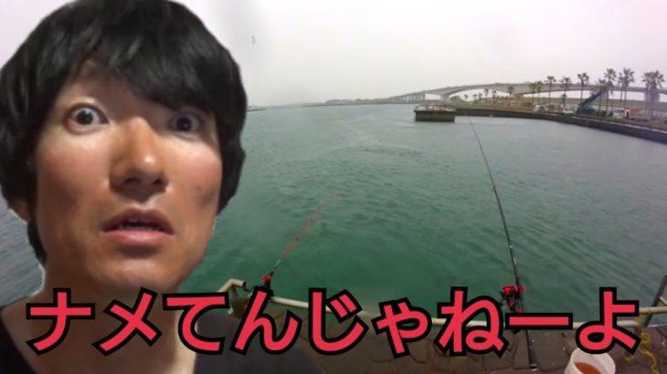 海釣り公園ナメてんじゃねーぞ!