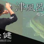 【赤松健×津風呂湖】ヤバクネでモンスター出現