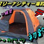 【サビキ釣り】和歌山マリーナシティー海釣り公園(ゆるキャン練習?)