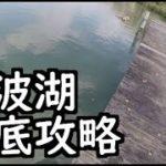 【茨城県水戸市】千波湖でブラックバス釣り徹底攻略