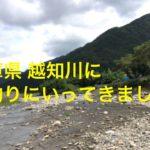 【鮎釣り】久しぶりに兵庫県越知川へ鮎釣りに行ってきました!
