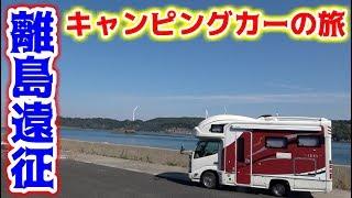 久々の離島遠征!キャンピングカーでのんびり旅!