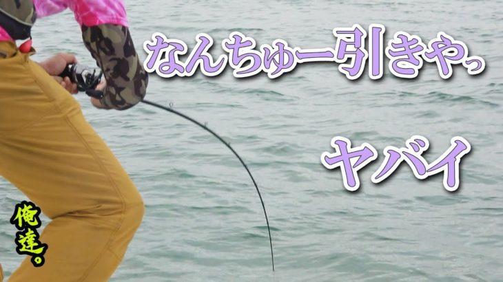 未体験の強さで引く巨大魚と激闘!オーストラリア釣り旅#3