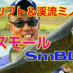 yasu 夏のドリフト&渓流ミノー/バス釣り/川スモールマウスバス/2019年7月