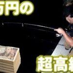 足元で時価10万円の超高級魚が釣れた!!