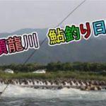 鮎釣り日記19 8 25