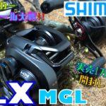実売1万円台‼️シマノのコスパベイトリール‼️SLX MGL開封レビュー。【シマノ】【ダイワ】【アブガルシア】