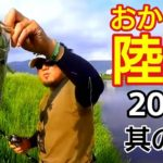 【おかっぱ陸王】 大江川・五三川でバス釣り対決!#2