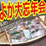 4チャンネル合同!釣った魚を持ち寄って大忘年会!!#3