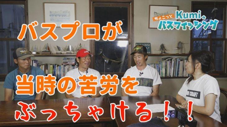 びわ湖で活躍する人気バスプロが当時の苦労をぶっちゃけます!:Kumiのちょこっとバスフィッシング