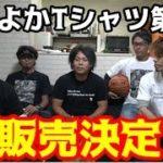 釣りよかTシャツ第2弾販売決定!!