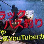 ブラックバス釣り!プロや人気YouTuberが来る芹川ダム 陸っぱり(おかっぱり) ボートフィッシング 九州・長湯温泉