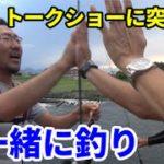バス釣り 秦拓馬さんのトークショーに飛び入り参加!?