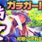 ガチガール【鮎友釣り】女の子だってひとりでアユ釣りしたいのよ♡ ももちゃんねる 「和歌山県有田川」釣りバカ名人にアユ釣り教えてもらう♡