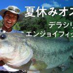 【バス釣り】夏休みオススメ。デラシリーズでエンジョイフィッシング!/ 水野 浩明 ジャッカル