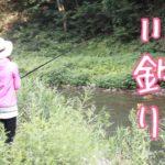 田舎の山奥で渓流川釣りする素敵な夏休み
