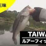 【台湾ルアーフィッシング】台湾にブラックバス釣りに行く!