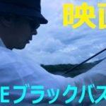 【映画】 THEブラックバス4  禁断の死闘編