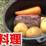 【キャンプ】キャンプ場で作るローストビーフが美味すぎた【後編】