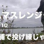 【#10】ブラックバスを求めて霞ヶ浦で投げ練の巻【戦えマスレンジャー】