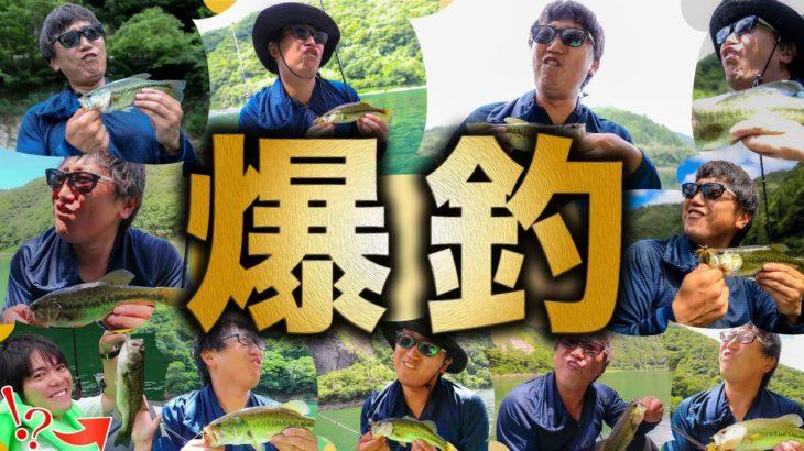 第14回 【衝撃】岡山県の河本ダムでバス釣りしたら爆釣!!!!