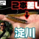 淀川で15分以内にバスを釣れ?! 残暑+蚊との戦い…