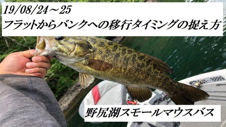 野尻湖スモールマウスバス190824~25フラットからバンクへの移行タイミングの捉え方