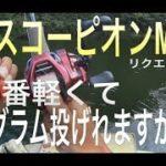 【バス釣り】19スコーピオンMGL一番軽くて何グラム投げれますか?【SHIMANO Scorpion MGL】【シマノ 新製品2019】【シマノ リール】