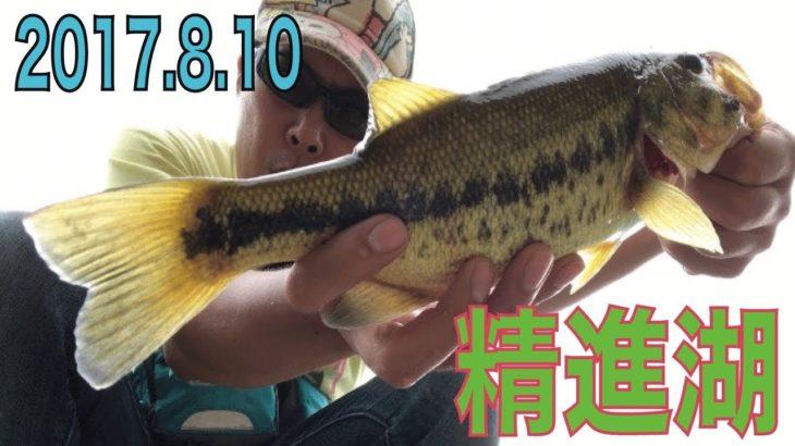 精進湖 ブラックバス釣り 2017.08.10