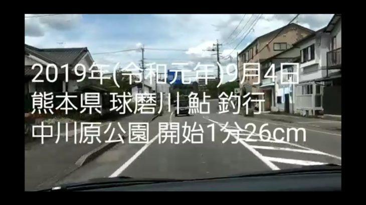 2019年(令和元年)9月4日 熊本県 球磨川 鮎 釣行 中川原公園 開始 1分 26cm