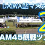 2019DAIWA鮎マスターズ観戦ツアー(その2)