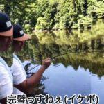 童貞 2回目のバス釣りin秋田